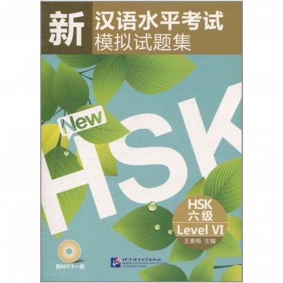 หนังสือเรียนภาษาจีนเตรียมสอบ HSK ระดับ 6 พร้อม MP3