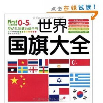 สมุดภาพคำศัพท์ภาษาจีน หมวดธงชาติประเทศต่าง