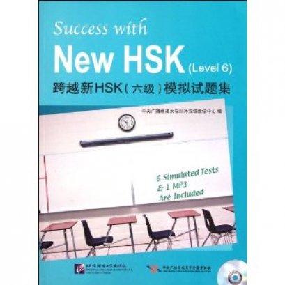 คู่มือเตรียมสอบจีน HSK 6 แนวข้อสอบใหม่ล่าสุด + MP3