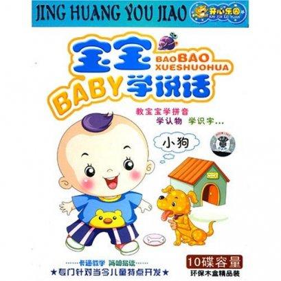 VCD วีซีดีเด็กเรียนภาษาจีน 5 แผ่น