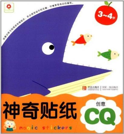 หนังสือเสริมกิจกรรมภาษาจีนสำหรับเด็กเล็ก ชุดความคิดสร้างสรรค์ CQ 3-4 ขวบ 创意
