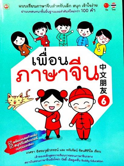 แบบเรียนภาษาจีนสำหรับเด็ก เพื่อนภาษาจีน เล่ม 6