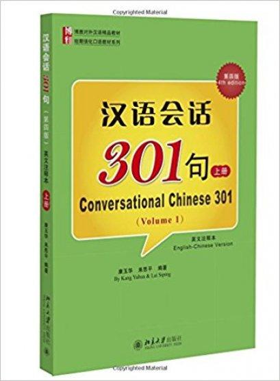 แบบเรียนสนทนาภาษาจีนสำหรับผู้ใหญ่ ขั้นต้น เล่ม 1  汉语会话301句上册 Conversational Chinese 301 (Edition 2015)