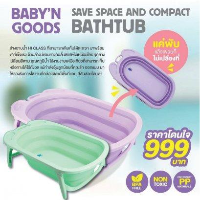 BABY'N GOODS  อ่างอาบน้ำอเนกประสงค์พับได้  ( ปกติ 1,500 บาท ลดเหลือ 999 บ. มีค่าส่งเพิ่ม 200 บาท ซึ่งรวมข้างล่างเรียบร้อย)
