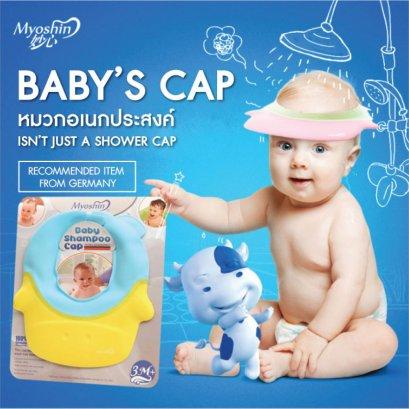 BABY'S CAP หมวกอเนกประสงค์