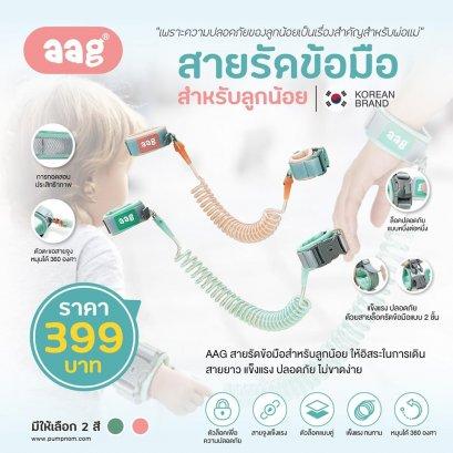 AAG สายรัดข้อมือสำหรับลูกน้อย PINK