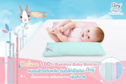 หมอนข้างดันหลัง รุ่น Deluxe Bamboo Bolster Pillows ไซส์ S