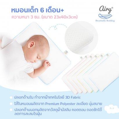 Airy Air Flow Baby Pillow หมอนเด็กระบายอากาศ (for 6 months+)