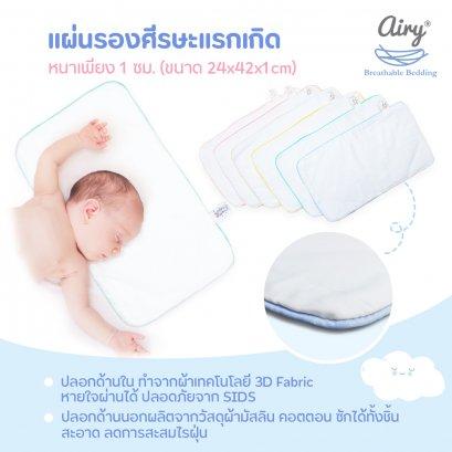 แผ่นรองศีรษะทารก รุ่น V.2 (แพ็คคู่) Breathable baby sleeping pad V.2