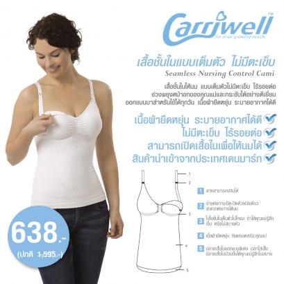 เสื้อชั้นในแบบเต็มตัว ไม่มีตะเข็บ Carriwell