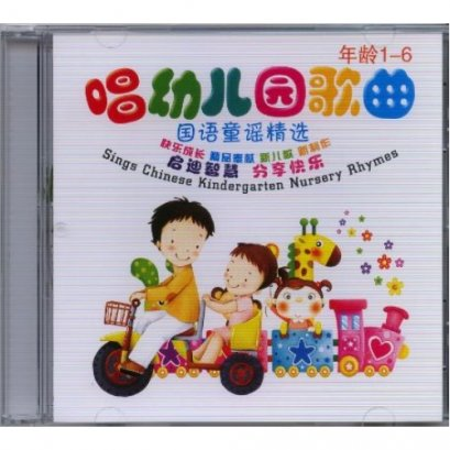 อัลบั้ม Sings Chinese Kindergarten Nursery Rhymes