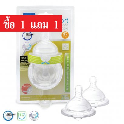 (ซื้อ 1 แถม 1) จุกนม Pur Comfort feeder แพ็ค 2