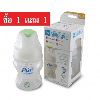 (ซื้อ 1 แถม 1)ขวดนม Pur MilkSafe แพ็คเดี่ยว