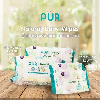 Pur Natural Baby Wipes ผ้าเช็ดทำความสะอาดผิวหน้าและผิวกาย
