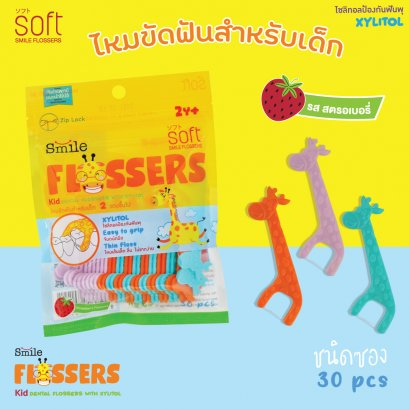 SOFT Smile Flossers 30pcs (Zealed Bag)