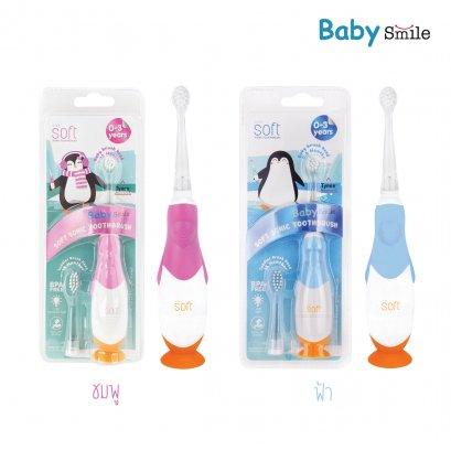 แปรงสีฟันไฟฟ้า SOFT รุ่น Baby Smile 0-3 ขวบ