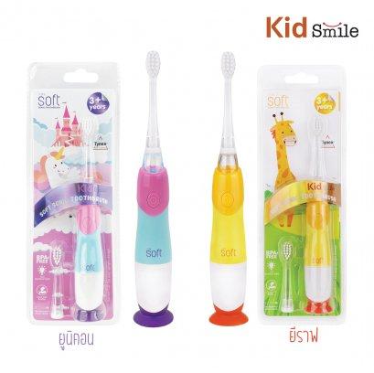 แปรงสีฟันไฟฟ้า SOFT รุ่น Kid Smile 3 ขวบขึ้นไป