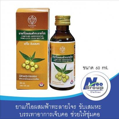 การบูร ยาแก้ไอผสมฟ้าทะลายโจร karaboon Compound Andrographis paniculate cough mixture