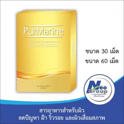 Purmarine เพอมารีน