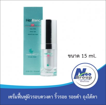 Herblanc Lifting eye serum เฮอร์บลัง ลิฟท์ติ้ง อาย ซีรั่ม