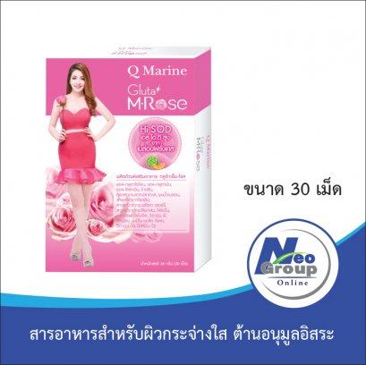 Qmarine Gluta M-Rose คิวมารีนกลูต้าเอ็ม-โรส