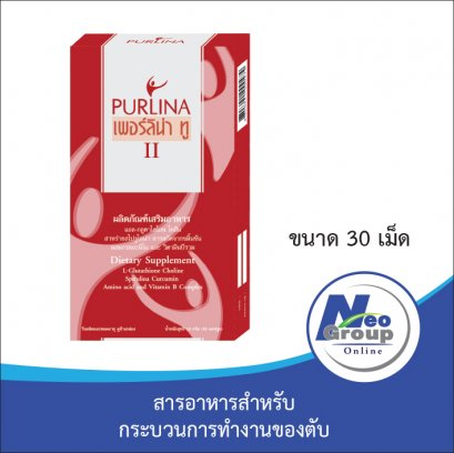Purlina II เพอร์ลิน่า ทู