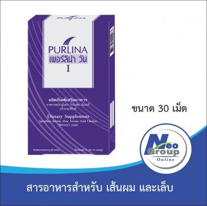 Purlina I เพอร์ลิน่า วัน