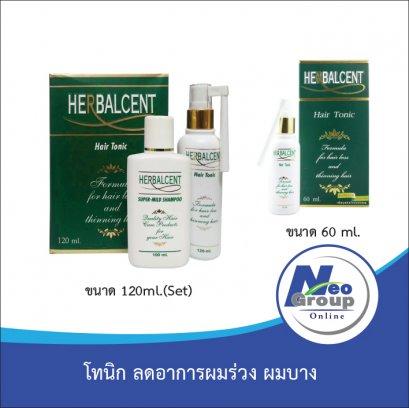 Herbalcent Hair Tonic เฮอร์บาลเซ็นท์ แฮร์ โทนิค