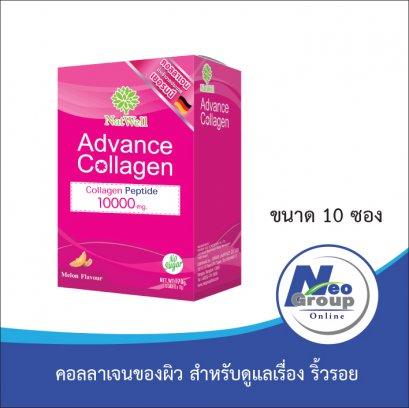Natwell Advance Collagen แนทเวลล์ แอดวานช์คอลลาเจน