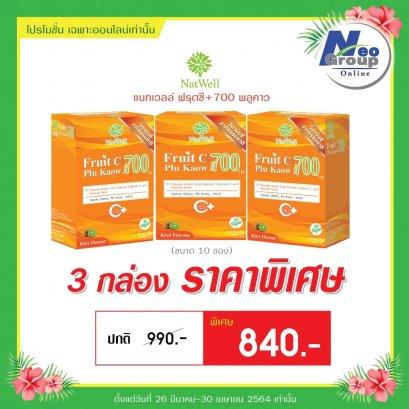 Natwell Fruit C 700 Plu Kaow แนทเวลล์ ฟรุตซี 700 พลูคาว