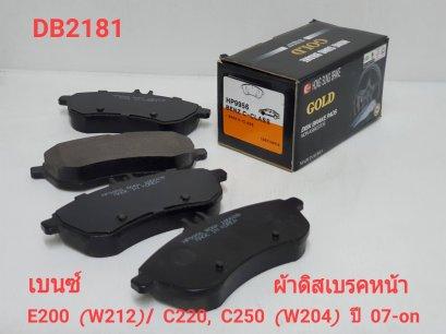 หน้า เบนซ์ E200 (W202), C220 C250 (W204) ปี 07-on