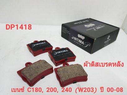 หลัง เบนซ์ C180, 200, 240 (W203) ปี 00-08