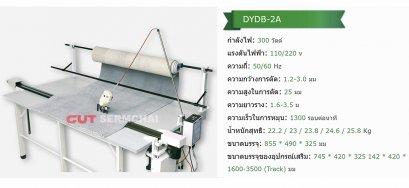เครื่องตัดหัวผ้าใบมีดเหลี่ยม รุ่น DYDB-2A ระบบอัตโนมัติ