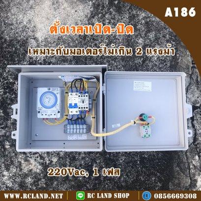 ตู้คอนโทรลปั๊มน้ำ 220vac 1เฟส 2แรงม้า นาฬิกาตั้งเวลา ทามเมอร์ สวิทซ์ TB388