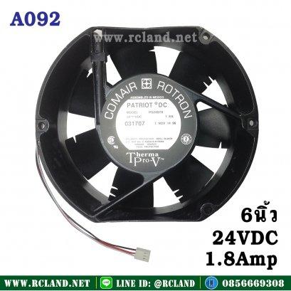 พัดลมระบายความร้อน24VDC1.8A 6 นิ้ว