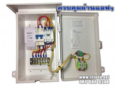 ตู้คอนโทรลมอเตอร์ปั๊มน้ำ 2HP 220VAC สมาร์ทสวิตช์ควบคุมระยะไกลผ่านแอพพลิเคชั้น