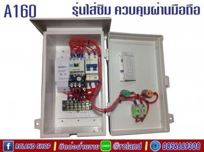 ตู้คอนโทรล 2HP 220VAC 1เฟส พร้อม Sonoff G1 GSM (รุ่นใส่ซิมการ์ด) สมาร์ทสวิตช์ควบคุมผ่านมือถือ