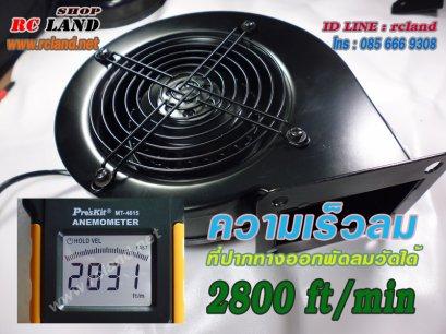 Blower 6 Inch 220VAC 60W