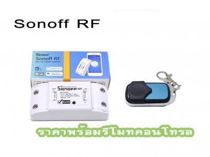 Sonoff RF WiFi+RF Smart switch พร้อมรีโมทคอนโทรล