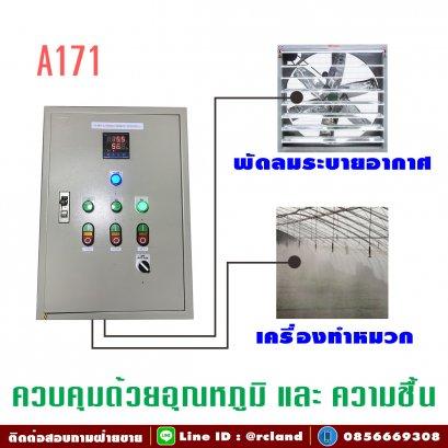 ตู้ควบคุมควบคุมด้วยอุณหภูมิและความชื้นในโรงเรือน