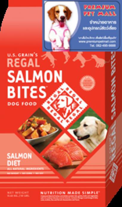 อาหารสุนัข รีเกิล Regal Slamon Bites ขนาด 4 ปอนด์ (1.8 กก.)