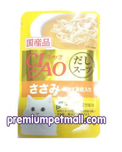 CIAO อาหารเปียก แบบซุป สำหรับแมว เนื้อสันในไก่ และหอยเชลล์ จากประเทศญี่ปุ่น 40g (เหลือง)