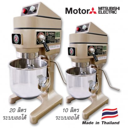 Vertical Mixer Bowl Sizes 10-20 Liters