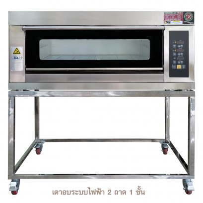 Electric Oven 2 tray