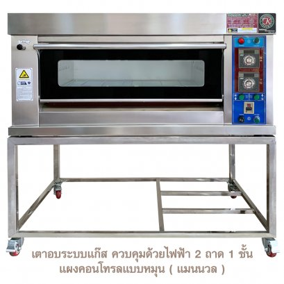 Gas Oven Electronic Control