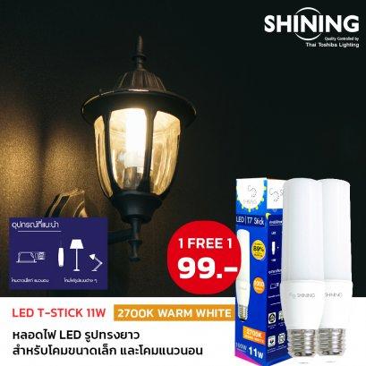PROMOTION 1 แถม 1 | หลอดไฟ LED T Stick 11 วัตต์ SHINING