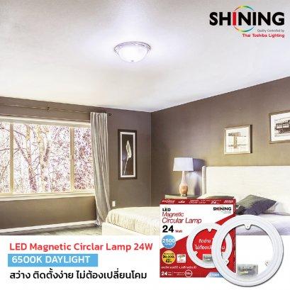 Shining  LED แผงไฟแม่เหล็กพร้อมใช้ 24 วัตต์ LED Magnetic Circular Lamp สว่างสุดในตลาด แทนหลอดเดิม