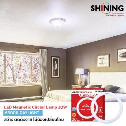 Shining หลอดไฟLED กลม Circular Lamp 20 วัตต์ แสง Daylight สีขาว Lumens 2,000 มอก.ประกัน 1 ปี เปลี่ยนง่าย หลอดกลม Toshiba