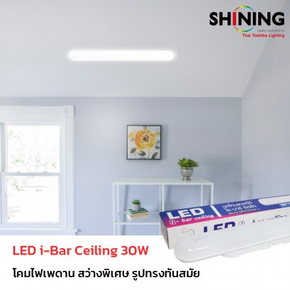 ดาวน์ไลท์ โคมลอย LED 30วัตต์ i-Bar Shining สว่างพิเศษ