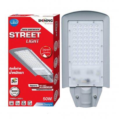 โคมไฟถนน SHINING LED Street Light 50W